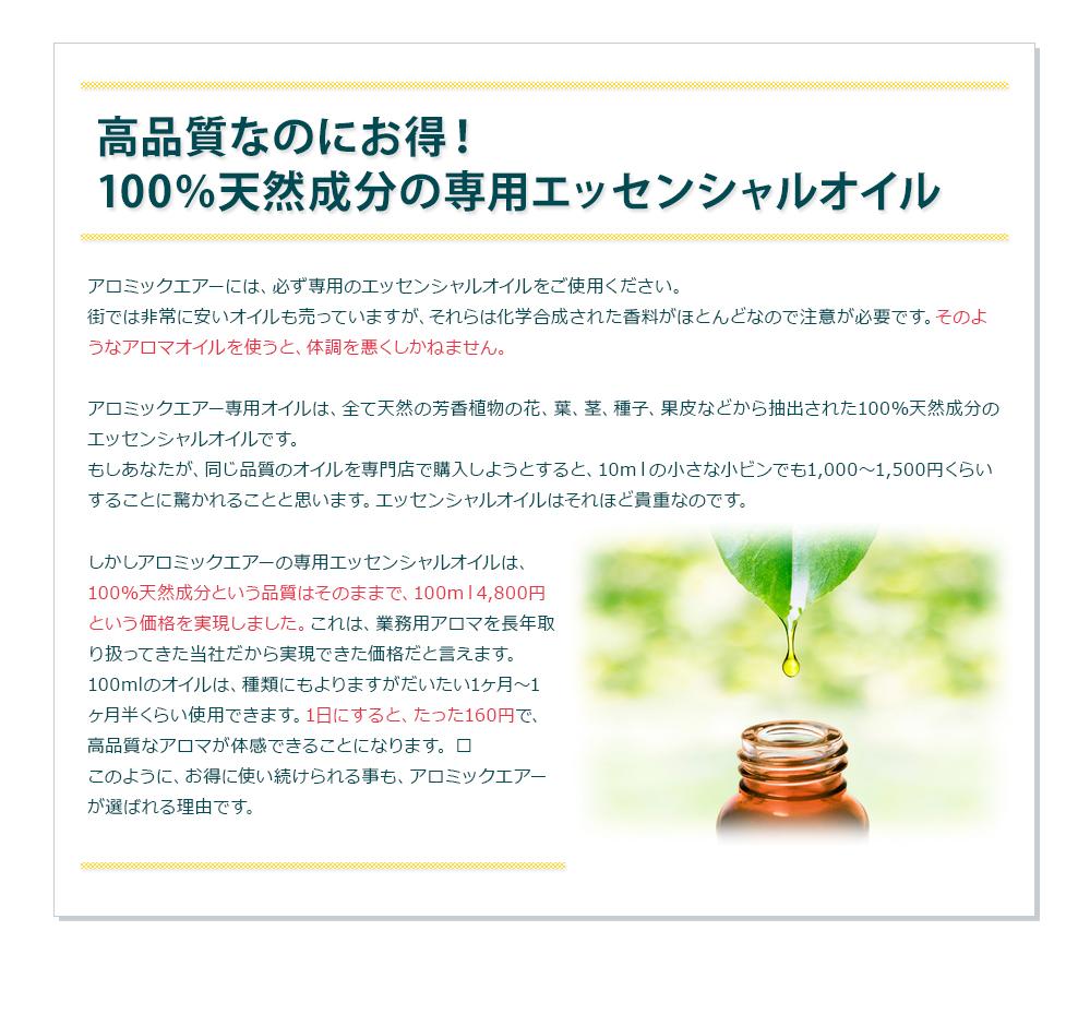 高品質なのにお得!100%天然成分の専用エッセンシャルオイル