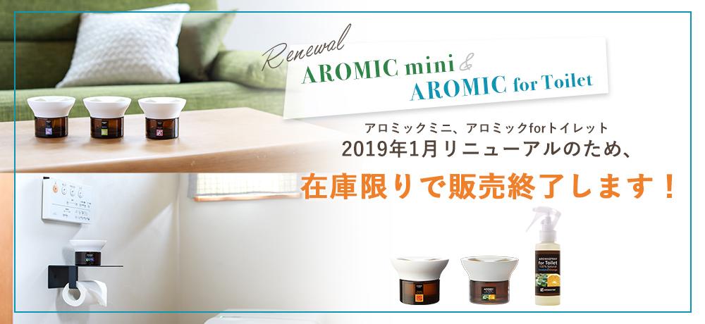 アロマの芳香剤 アロミック・ミニ