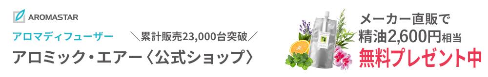 アロミックエアー〈公式〉メーカー直販で製油100ml4,800円無料プレゼント