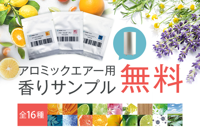 アロミックエアー用香りサンプル全18種セット