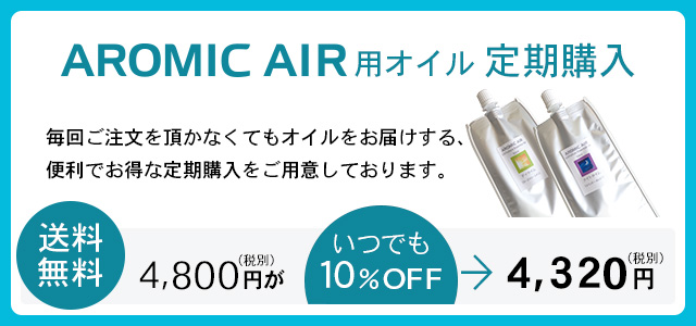 アロミック・エアー専用オイル定期購入