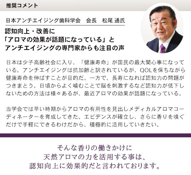 推奨コメント(日本アンチエイジング歯科学会会長松尾通氏)