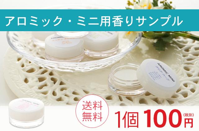 アロミック・ミニ用香りサンプル