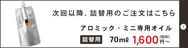 アロミック・ミニ詰替用