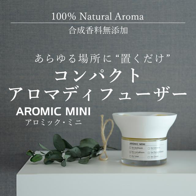 aromicflow