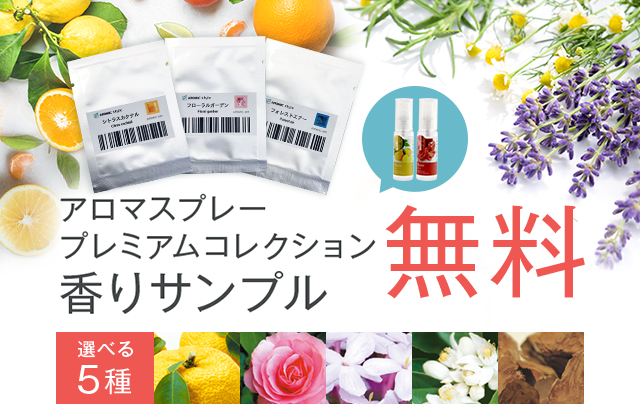 プレミアムコレクション香りサンプル
