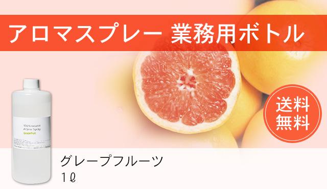 業務用ボトル「グレープフルーツ」1リットル
