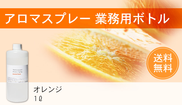 業務用ボトル「オレンジ」1リットル