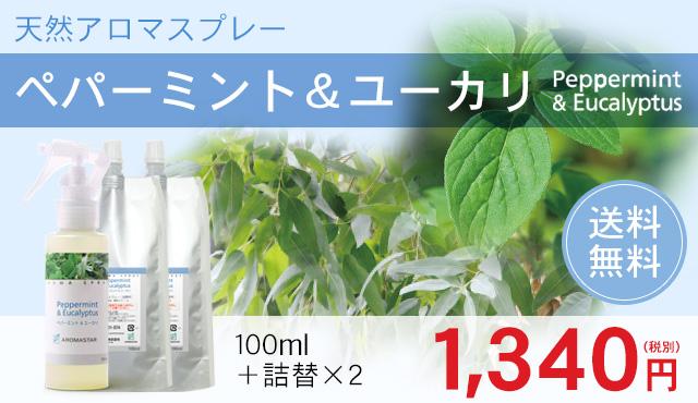 アロマスプレー【ペパーミント&ユーカリ】3点セット(100ml+詰替用×2)