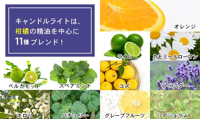 キャンドルライトは、柑橘の精油を中心に11種ブレンド