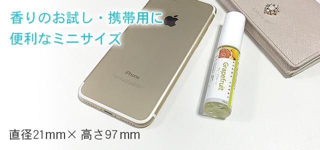 香りのお試し・携帯用に便利なミニサイズ