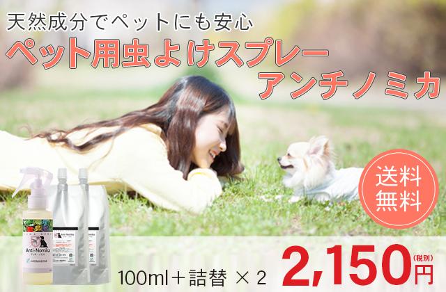 アロマスプレー【アンチノミカ】3点セット(100ml+詰替用×2)