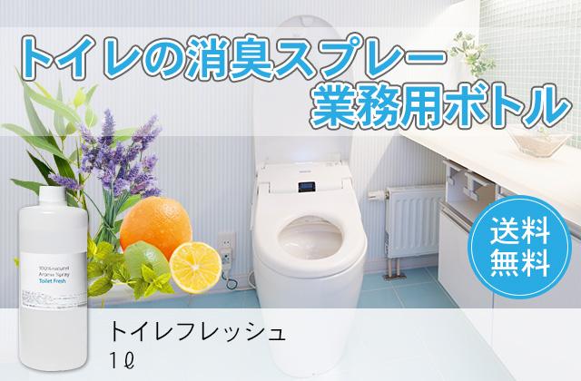 トイレの消臭スプレー業務用ボトル