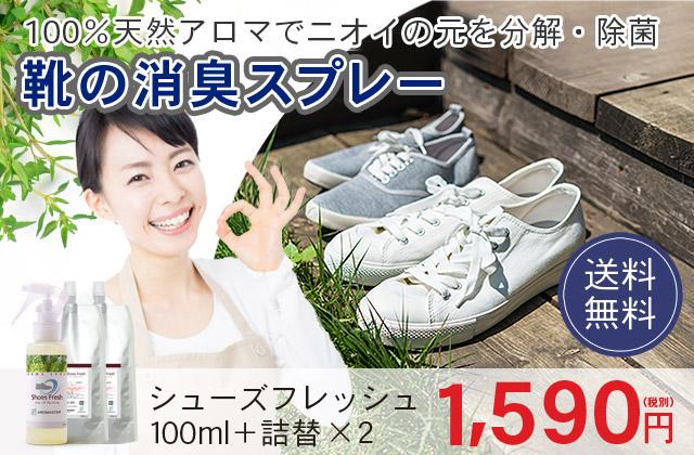 アロマスプレー【シューズフレッシュ】3点セット(100ml+詰替用×2)