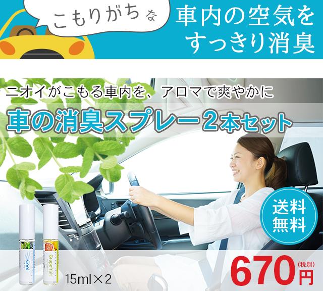 こもりがちな車内の空気をすっきり消臭
