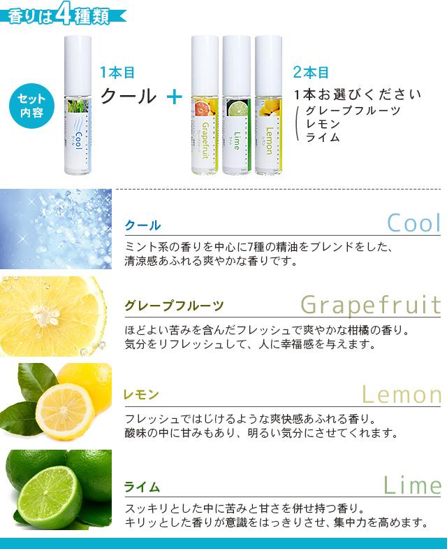 香り説明(選べる香りは4種類)