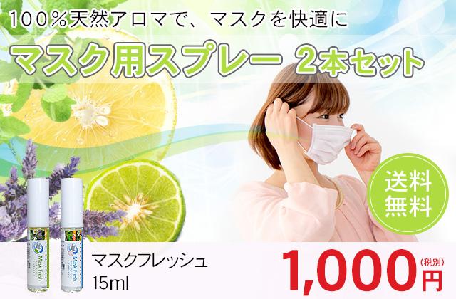 マスク用スプレー2本セット
