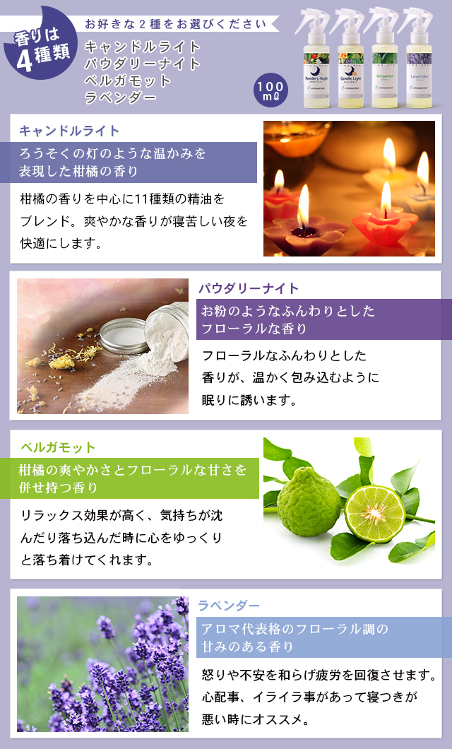 香りは4種類