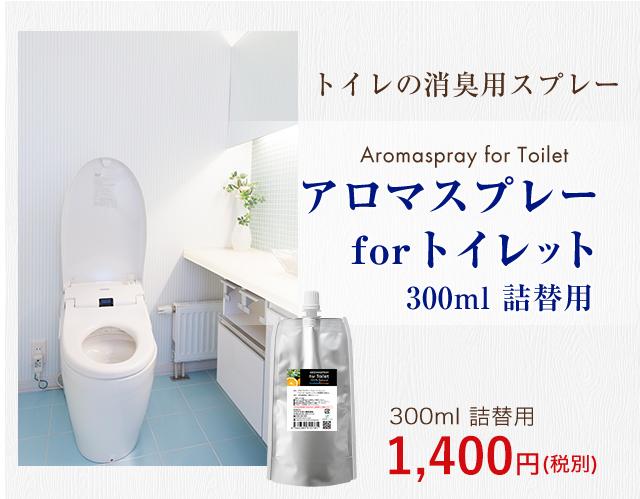 アロマスプレーforトイレット詰替用3回分(300ml)