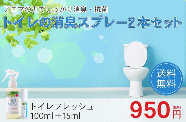 トイレの消臭用スプレー2本セット