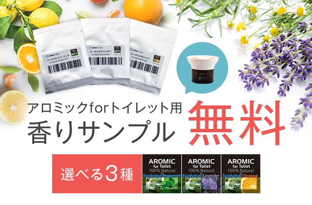 アロミックforトイレット香りサンプル