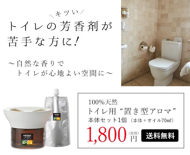 トイレの芳香剤が苦手な方に! トイレ用置き型アロマ【アロミックforトイレット】
