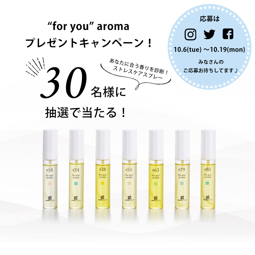 for you aroma